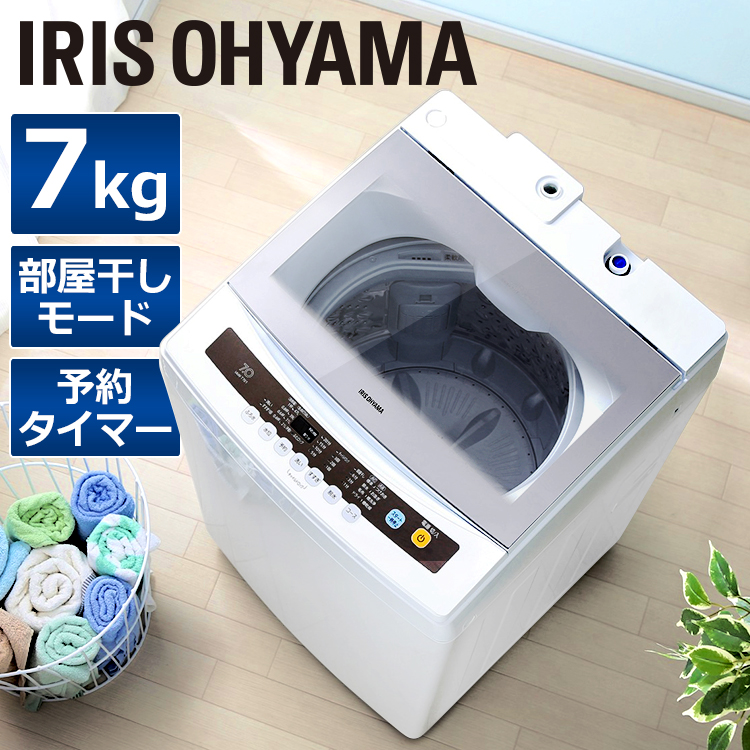 全自動洗濯機 7.0kg IAW-N71 洗濯機 一人暮らし ひとり暮らし 単身 新生活 ホワイト 白 部屋干し きれい キレイ senntakuki 洗濯 せんたく えり そで 毛布 洗濯器 せんたっき 引っ越し すすぎ アイリスオーヤマ