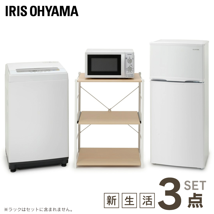 家電セット 新生活 3点セット 冷蔵庫 118L + 洗濯機 5kg + 電子レンジ ターンテーブル 17L 電子レンジ送料無料 家電セット 一人暮らし 新生活 新品 アイリスオーヤマ