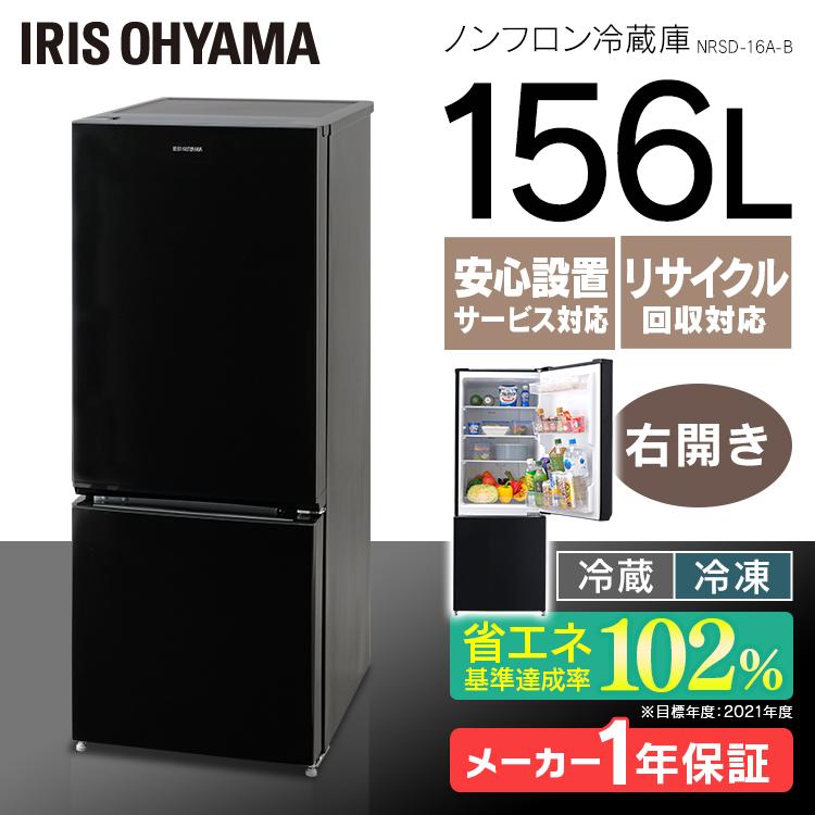 冷蔵庫 小型 2ドア 156L 右開き 一人暮らし 送料無料 ノンフロン冷凍冷蔵庫 ブラック NRSD-16A-B ホワイト 2ドア 右開き 冷凍庫 ひとり暮らし 単身 黒 シンプル コンパクト 小型 省エネ 節電 アイリスオーヤマ[tax]