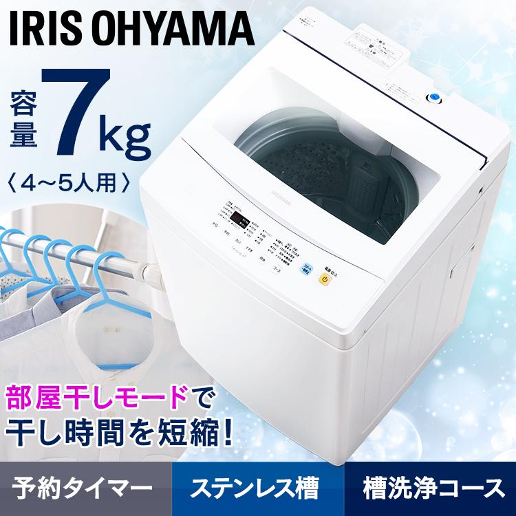 全自動洗濯機 7.0kg IAW-T702送料無料 全自動 洗濯機 7.0kg 部屋干し きれい キレイ senntakuki 洗濯 毛布 洗濯器 せんたっき ぜんじどうせんたくき 洗濯機 おしゃれ着洗い 毛布 ステンレス槽 アイリスオーヤマirispoint