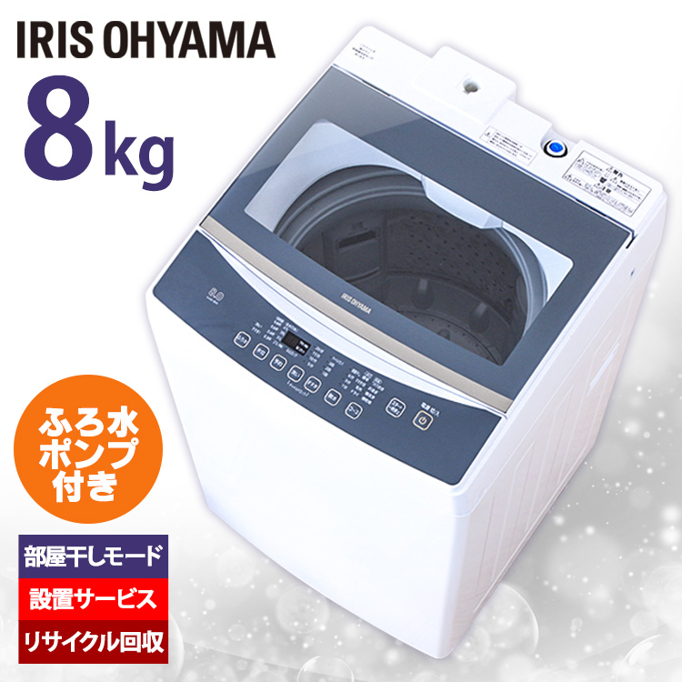 洗濯機 8kg 全自動 一人暮らし 新生活 ひとり暮らし 全自動洗濯機 8.0kg KAW-80A 送料無料 部屋干し きれい キレイ 洗濯機 おしゃれ着洗い 毛布 ステンレス槽 アイリスオーヤマ