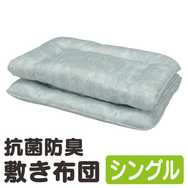 【送料無料】抗菌防臭敷き布団 FDES-S グリーン