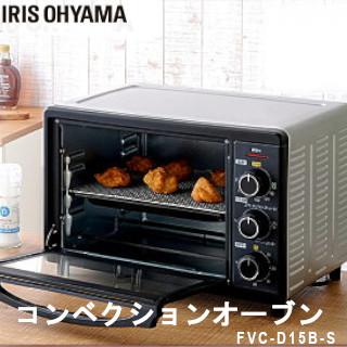 ≪ポイント5倍≫オーブン コンベクションオーブン シルバー FVC-D15B-S送料無料 オーブン トースター オーブントースター コンベクション スチーム機能 ノンフライ ノンフライ調理 ヘルシー アイリスオーヤマ irispoint