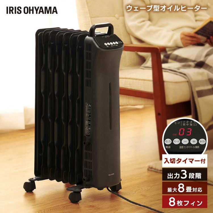 オイルヒーター アイリスオーヤマ ヒーター 足元 オフィス 小型 ウェーブ型 マイコン式 IWHD-1208M-B 送料無料 暖房 タイマー付き 家電 暖か だんぼう 乾燥しない ヒーター こども 風邪 冬 季節家電 アイリスオーヤマ