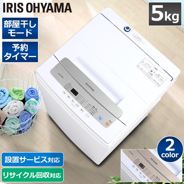 洗濯機 5kg 一人暮らし ひとり暮らし 新生活 1人暮らし 全自動洗濯機 5.0kg IAW-T502送料無料 洗濯機 全自動 単身 部屋干し 1人 2人 アイリスオーヤマ 引っ越し 生活家電 家電