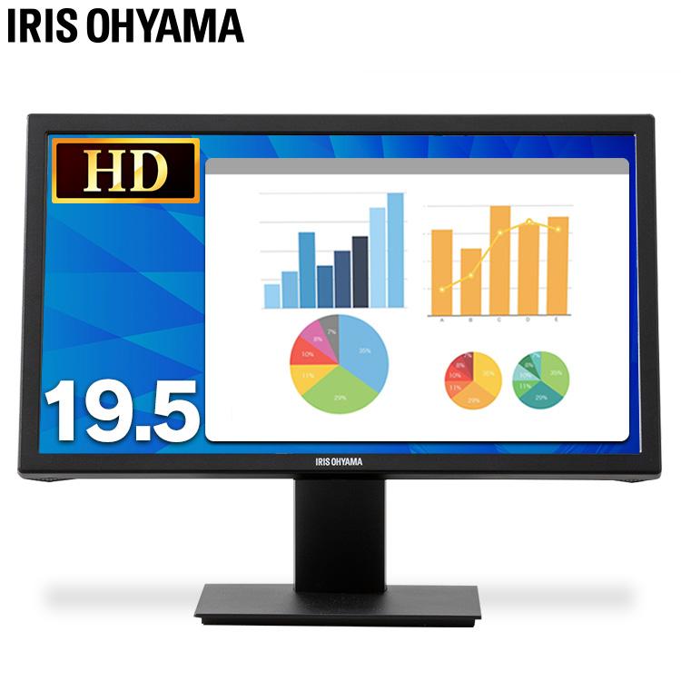 モニター ディスプレイ 19.5 液晶モニター 液晶ディスプレイ 19.5インチ 19.5 hdmi vesa ILD-A19HD-B高解像度 アイセーバーモード ブルーライト 軽減 ブラック ゲーム 映像 映画 壁掛け アーム アイリスオーヤマ