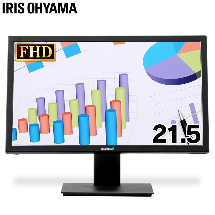 モニター ディスプレイ 21.5 液晶モニター 液晶ディスプレイ 21.5インチ 21.5 hdmi vesa ILD-A21FHD-Bアイセーバーモード ブルーライト 軽減 ブラック フルHD ゲーム 映像 壁掛け アーム アイリスオーヤマ 在宅ワーク 自宅勤務