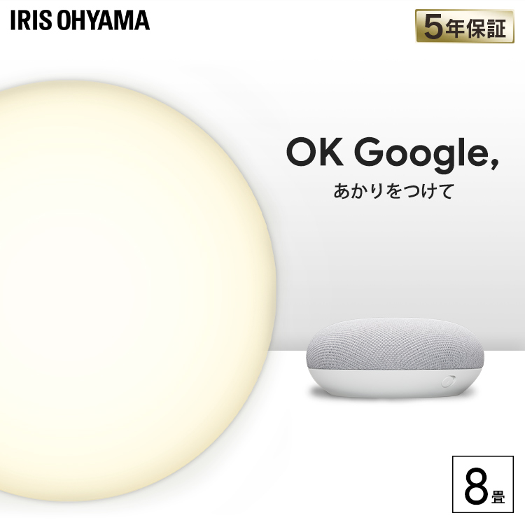 LEDシーリングライト明かり灯り照明照明器具ライト省エネ節電スマートスピーカーGoogleNestMiniLEDシーリングライト6.08畳調色AIスピーカーRMSCL8DL-6.0HAIT+GoogleNestMiniアイリスオーヤマ