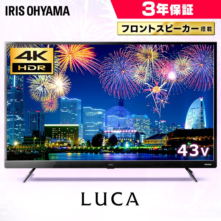 テレビ 43型 4K TV 43インチ 43v アイリスオーヤマ 4K対応フロントスピーカー 液晶テレビ LUCA 地デジ BS CS リビング ダブルチューナー HDD録画対応 HDR対応 直下型LED 送料無料 ブラック 43UB20K[26SX]