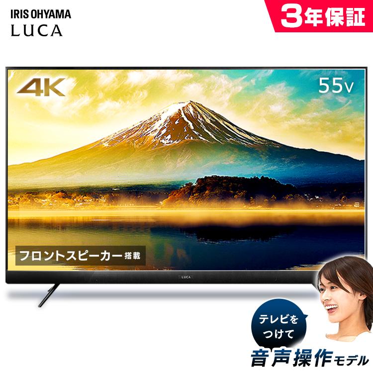 テレビ 55型 4K TV 55インチ 55V 音声操作 55UB28VC 送料無料 4K対応液晶テレビ 地デジ ブラック BS CS 液晶テレビ リビング 声 音声 アイリスオーヤマ