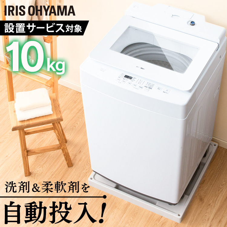 洗濯機 一人暮らし 10kg 新生活 ひとり暮らし 新生活 全自動洗濯機 10.0kg IAW-T1001送料無料 全自動洗濯機 部屋干し きれい 洗濯 せんたく 毛布 洗濯器 大容量 全自動 自動 アイリスオーヤマ