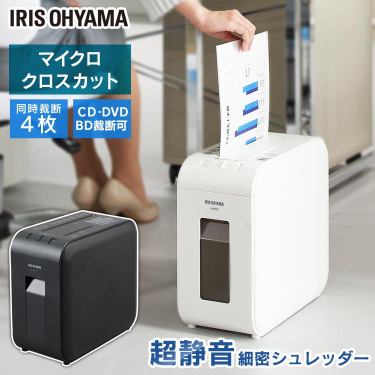 超静音シュレッダー マイクロカット P4HMS送料無料 超静音 超静音シュレッダー シュレッダー A4対応 コピー用紙 CD DVD BD マイクロカットタイプ 静か うるさくない アイリスオーヤマ