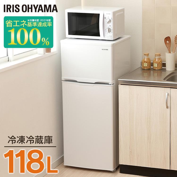 冷蔵庫 2ドア 118L 小型 冷凍冷蔵庫118L ホワイト IRSD-12B-W送料無料 れいぞうこ 新生活 家電 冷蔵 冷凍 白物 コンパクト 大容量 シンプル 省エネ キッチン用冷蔵庫 オフィス冷蔵庫 IRSD-12B-W 冷凍冷蔵庫 白 収納 アイリスオーヤマ