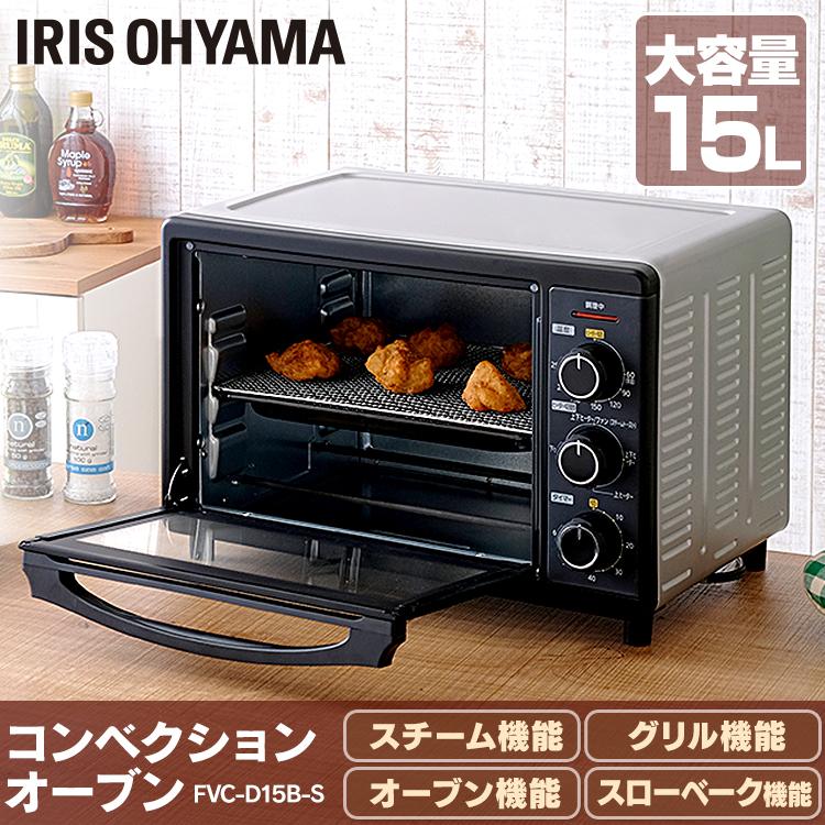 安心と信頼 年間定番 クーポン利用で200円OFF トースター オーブン アイリスオーヤマ コンベクションオーブン シルバー FVC-D15B-S送料無料 ノンフライ ノンフライ調理 ヘルシー オーブントースター コンベクション スチーム機能