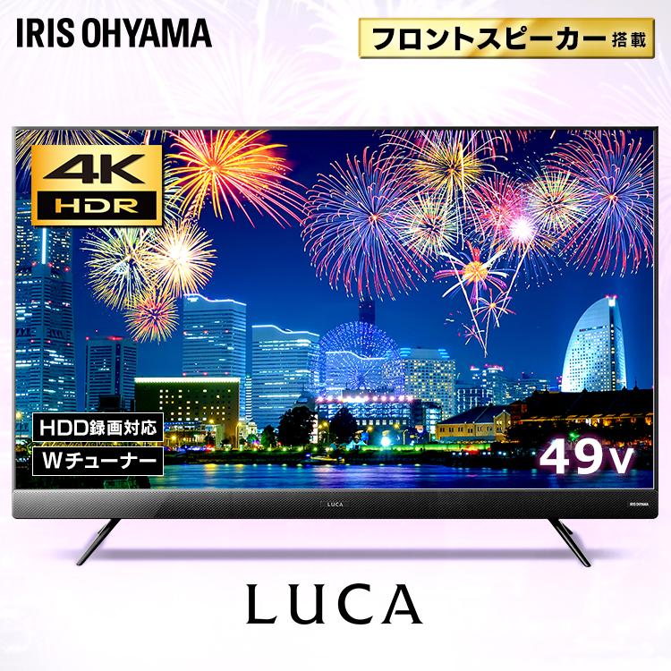 テレビ 49型 アイリスオーヤマ 4K対応フロントスピーカー 液晶テレビ 49インチ 49v 地デジ BS CS 4K 高音質 直下型LED HDD録画対応 ダブルチューナー リビング 送料無料 49UB20K