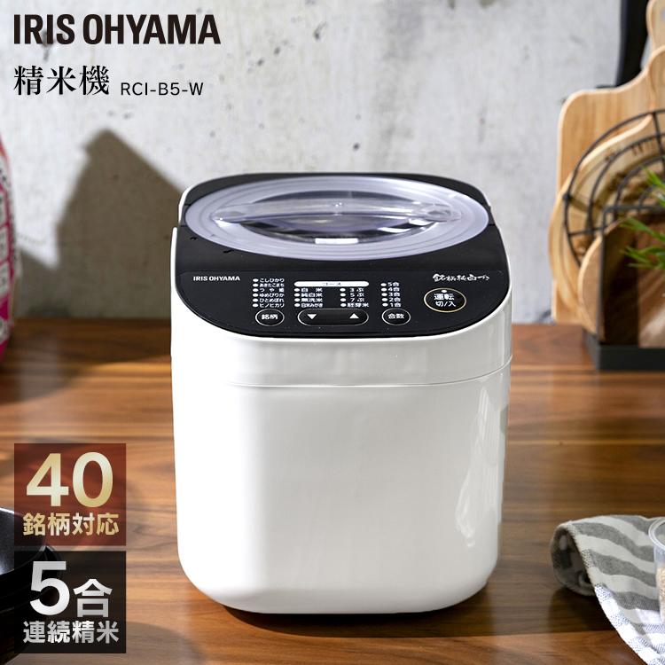 精米機 5合 RCI-B5-W ホワイト 送料無料 精米器 米 お米 精米 純白米 無洗米 胚芽米 ぶつき米 分つき米 かくはん式 おいしい 銘柄 銘柄メニュー アイリスオーヤマ