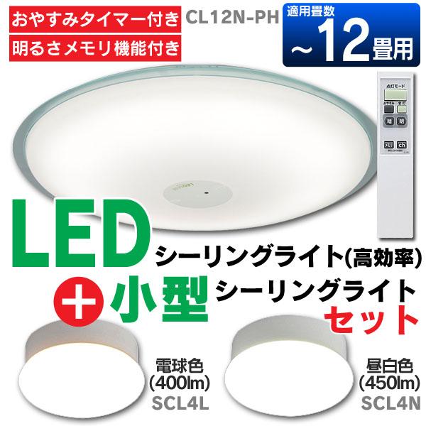 [ほぼ全品P3倍 3/20限定]【送料無料】【高効率】LEDシーリングライト CL12N-PH+小型シーリングライトセット SCL4L 電球色(400lm)・ SCL4N 昼白色(450lm) アイリスオーヤマ】