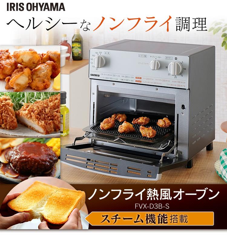 オーブン ノンフライ熱風オーブン シルバー FVX-D3B-S ヘルシー トースター オーブントースター 新生活 脂質カット ノンフライヤー 脂質オフ アイリスオーヤマ ≪在庫限り≫