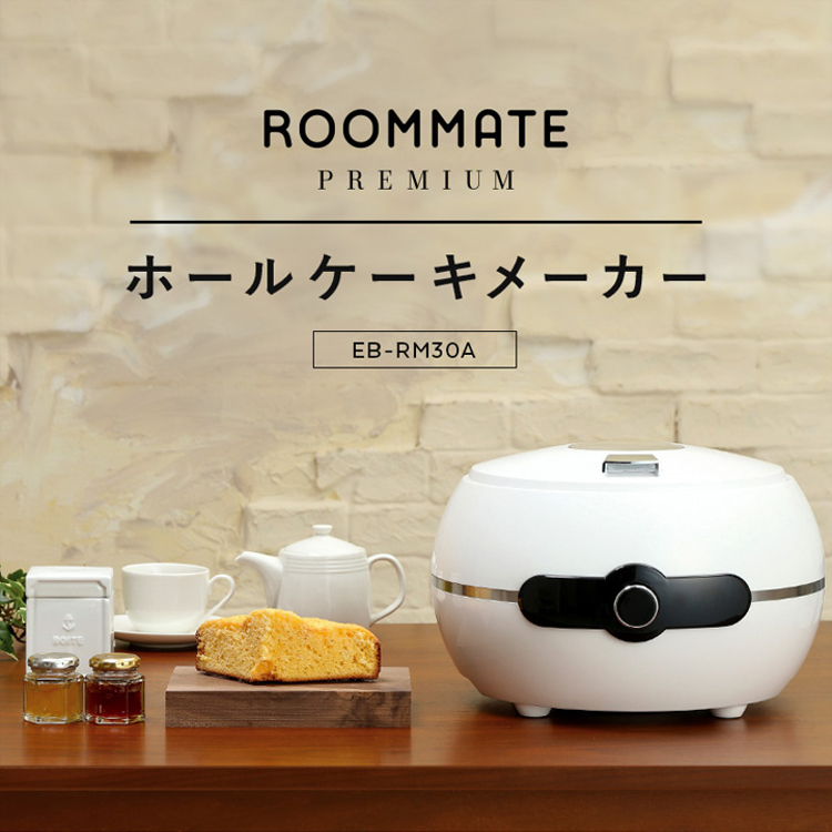 ROOMMATE ホールケーキメーカー EB-RM30A送料無料 ケーキ ホームベーカリー ケーキメーカー ケーキ ホールケーキ 手作り ホールケーキメーカー 手作りケーキ イーバランス 【D】