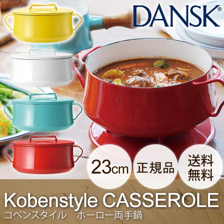 DANSK ダンスク コベンスタイル 両手鍋 23cm 白/ティール/オレンジレッド/チリレッド【D】
