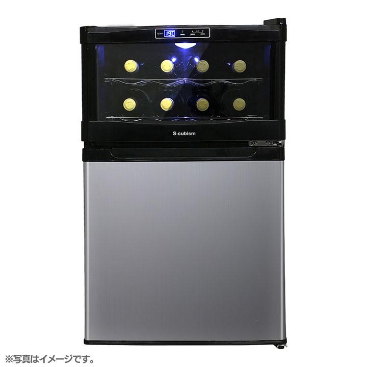S-cubism 冷蔵庫一体型ワインクーラー SCW-208S送料無料 冷す ワイン 家庭用 冷蔵 エスキュービズム 【D】