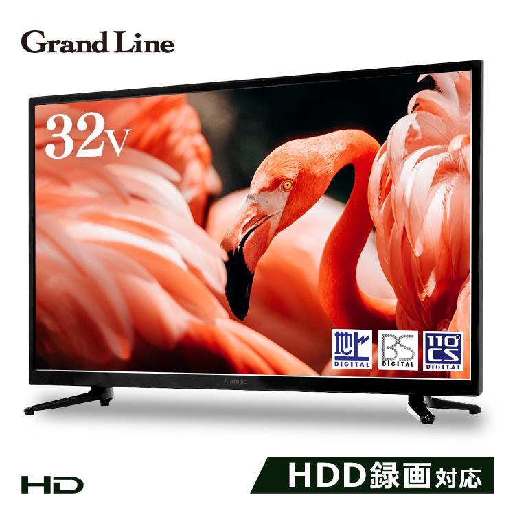 Grand-Line 32V型地デジ/BS/CS110度 ハイビジョン液晶テレビ ブラック GL-C32WS03送料無料 液晶テレビ 32V ハイビジョン 地デジ BS CS 外付HDD録画 TV グランドライン A-Stage 【D】