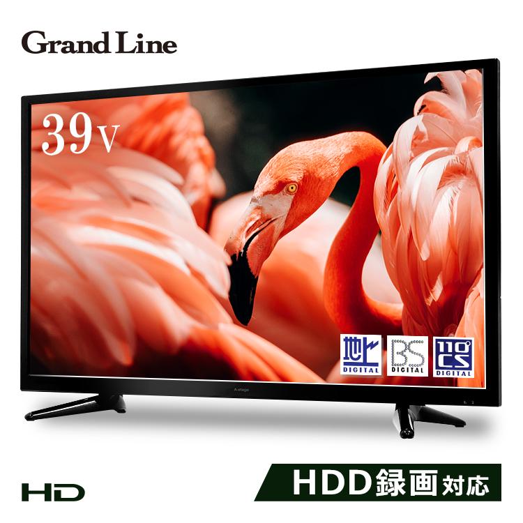 ≪在庫限り≫テレビ 39型 39インチ 39V Grand-Line 39V型地デジ/BS/CS110度 ハイビジョン液晶テレビ ブラック GL-C39WS03地上デジタル BSデジタル 110度CSデジタル 外付けHDD録画対応 HDMI端子2系統 ハイビジョン Grand-Line A-Stage 【D】【拡】