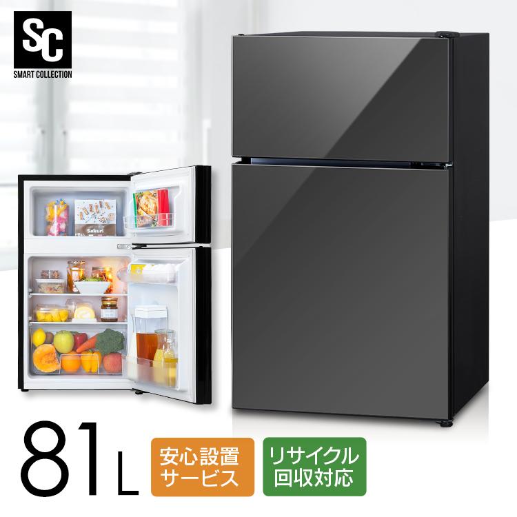 ノンフロン冷凍冷蔵庫 81L ブラック PRC-B082DM-B送料無料 冷蔵庫 冷凍冷蔵庫 ノンフロン 右開き シンプル パーソナルサイズ 一人暮らし 1人暮らし キッチン家電 【D】
