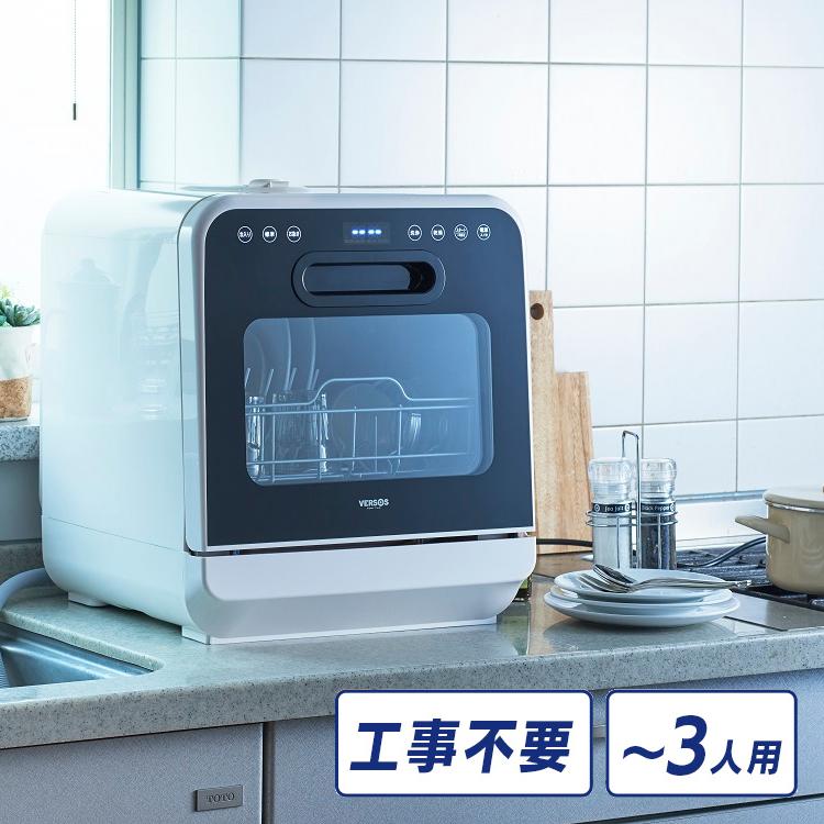 食器洗い乾燥機 工事不要 コンパクト 食洗器約3人用 ホワイト 食器洗い機 食器乾燥機 工事不要 据置型 コンパクト 小型 排水ホース 上部給水 夫婦 新生活 VERSOS ベルソス VS-H021 VSH021【D】【B】