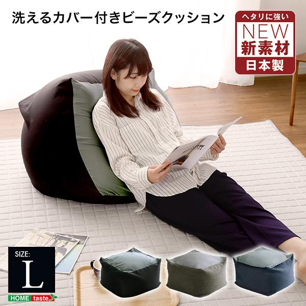 2020 インテリア インテリアファブリック クッション ビーズクッション ソファ ビーズソファ キューブ型 キューブ型ビーズクッション Lサイズ ダークカラー 日本製 格安SALEスタート 新配合でヘタリにくい ギモーブネオ-