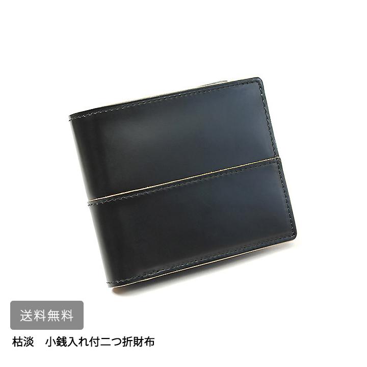 枯淡小銭入れ付二つ折財布