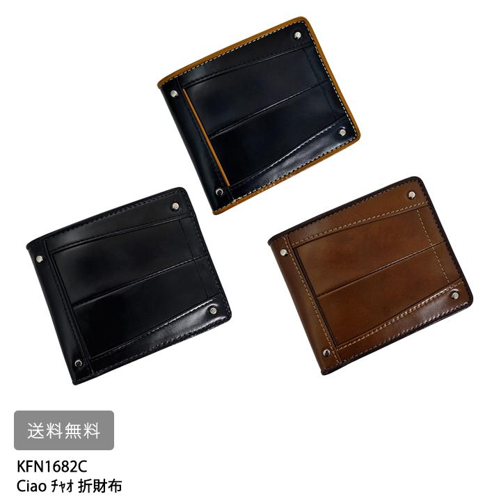 【送料無料】 Ciao 折財布