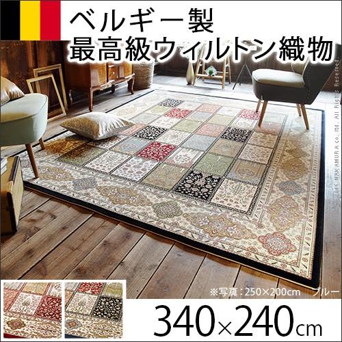 51000113 【送料無料】ベルギー製ウィルトン織ラグ 〔リール〕 340x240cm