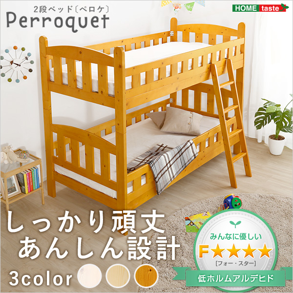 ht-0540【送料無料】選べる3カラーの2段ベッド【Perroquet-ペロケ-】(2段ベッド 耐震)