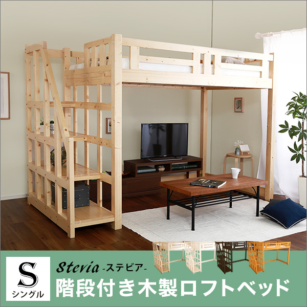 ht-0580s【送料無料】階段付き木製ロフトベッド(シングル) Stevia-ステビア- ロフトベッド 天然木 階段付き すのこベッド すのこ 木製ベッド 子供 キッズ 木製 シングル