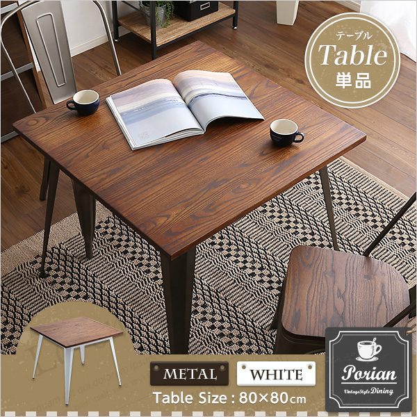 ht-mt80【送料無料】おしゃれなアンティークダイニングテーブル(80cm幅)木製、天然木のニレ材を使用|Porian-ポリアン-