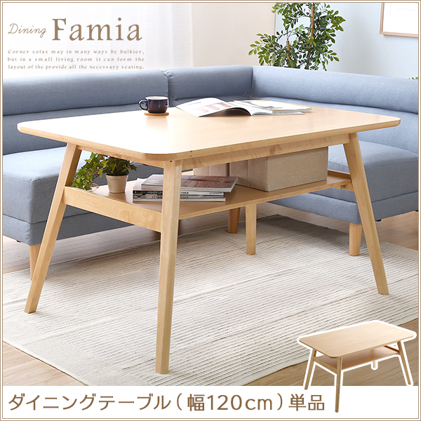 ht-xc02【送料無料】ダイニングテーブル木製単品(幅120cm)バーチ材天然木使用のローテーブル|Famia-ファミア-