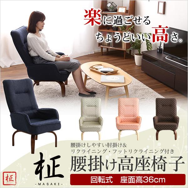 kwz【送料無料】360度回転高座椅子(ミドルハイタイプで腰のサポートに)3段階のリクライニング機能 | 柾-まさき-