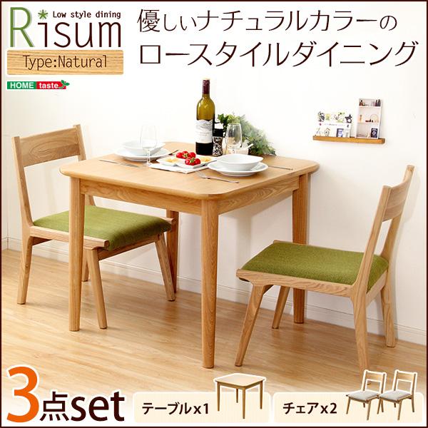 sh-01ris-3cn【送料無料】ダイニング3点セット(テーブル+チェア2脚)ナチュラルロータイプ 木製アッシュ材|Risum-リスム-