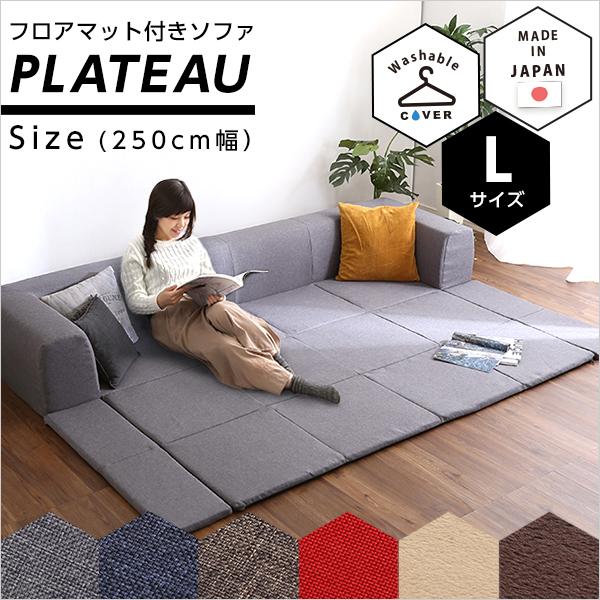 sh-07-pltl-sf【送料無料】フロアマット付きソファLサイズ(幅250cm)お家で洗えるカバーリングタイプ | Plateau-プラトー-