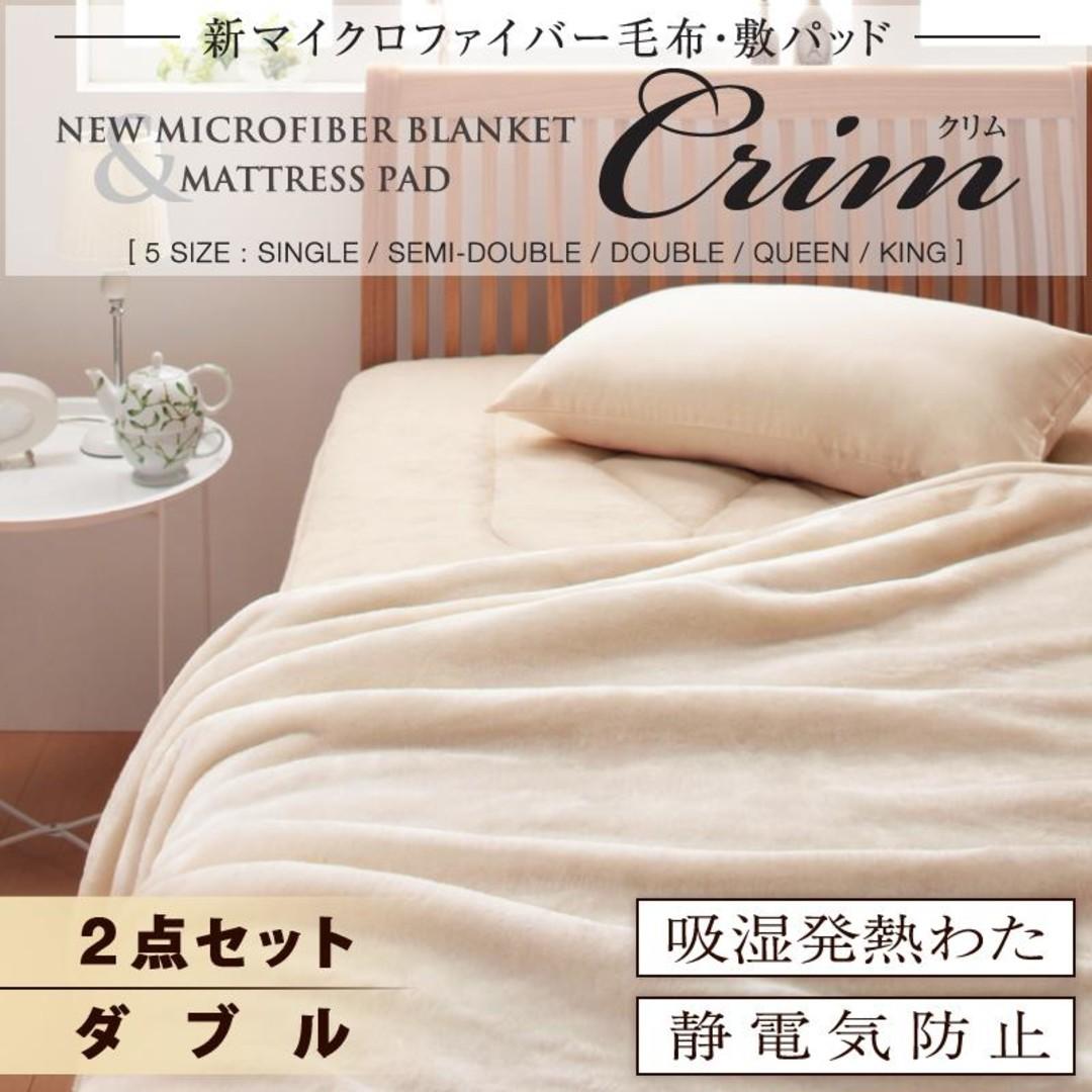040201236 【送料無料】 新マイクロファイバー毛布・敷パッド Crim クリム 毛布・パッドセット ダブル