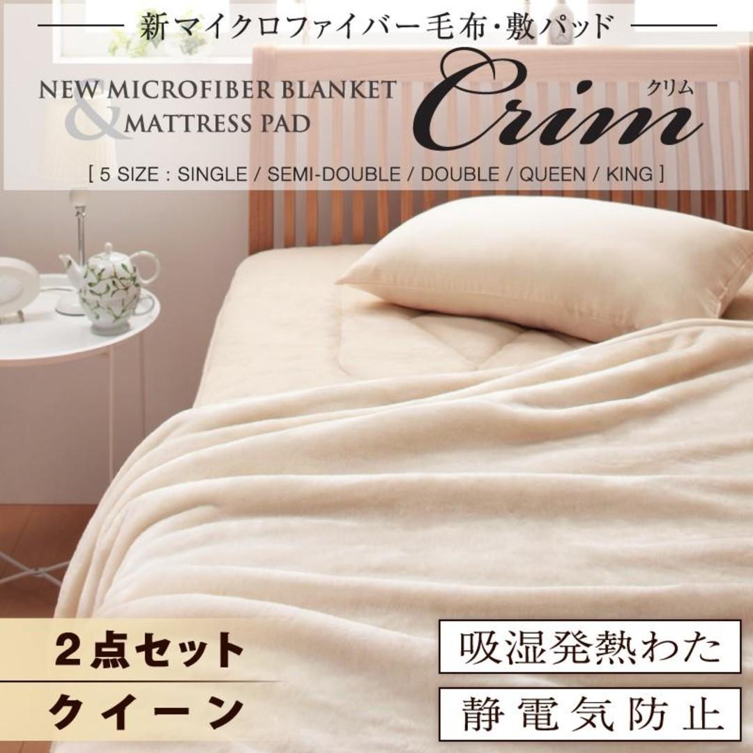 040201237 【送料無料】 新マイクロファイバー毛布・敷パッド Crim クリム 毛布・パッドセット クイーン