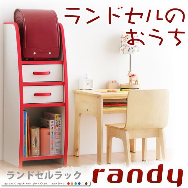 040500270 【送料無料】 【収納家具】 ソフト素材キッズファニチャーシリーズランドセルラック【randy】ランディ