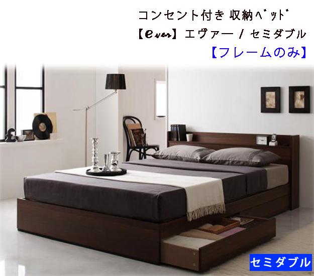 040101341 【送料無料】 コンセント付き収納ベッド【Ever】エヴァー【フレームのみ】セミダブル