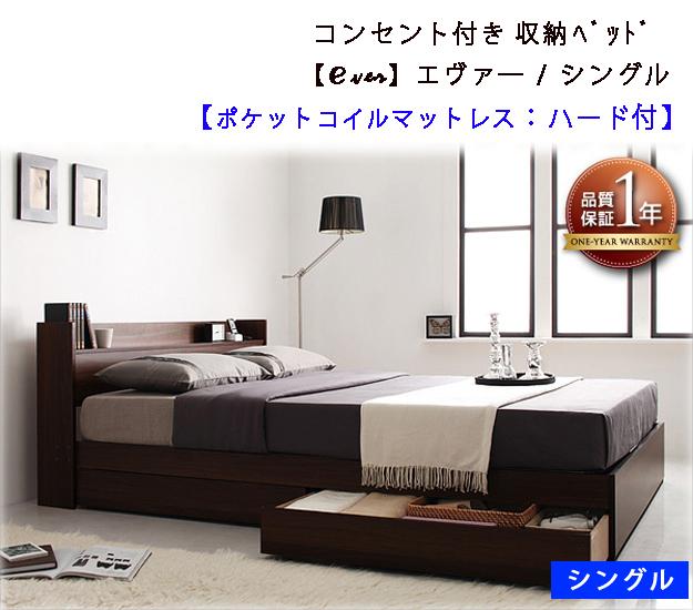 040101346 【送料無料】 コンセント付き収納ベッド【Ever】エヴァー【ポケットコイルマットレス:ハード付き】シングル