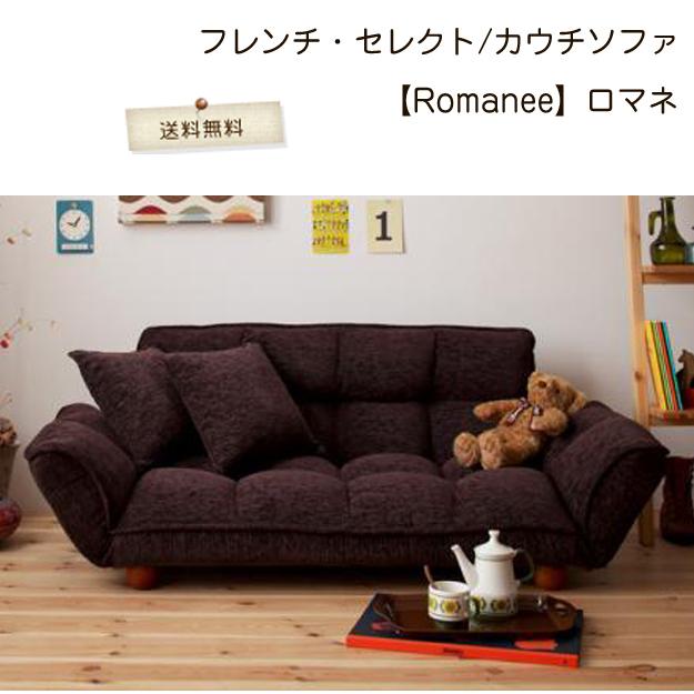 040102835 【送料無料】 【リラックス】 フレンチ・セレクト/カウチソファ 【Romanee】 ロマネ