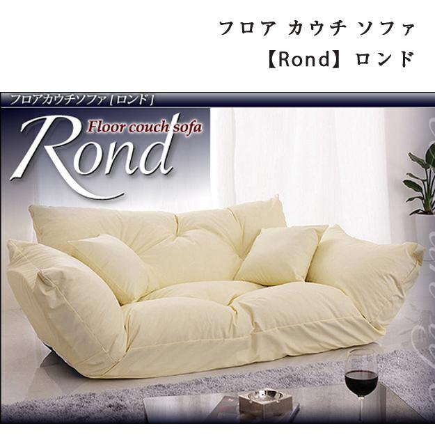 040102951 【送料無料】 【リラックス】 フロア  カウチソファ  【Rond】ロンド 【日本製】 【国産】