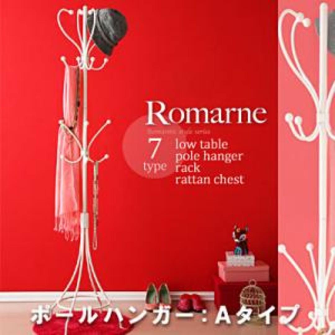 040107019 【送料無料】 【メーカー直送・代引不可】ロマンティックスタイルシリーズ Romarne ロマーネ ハンガーラック Aタイプ