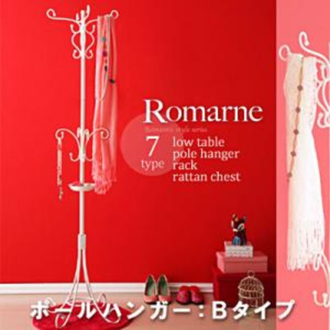 040107020 【送料無料】 【メーカー直送・代引不可】ロマンティックスタイルシリーズ Romarne ロマーネ ハンガーラック Bタイプ