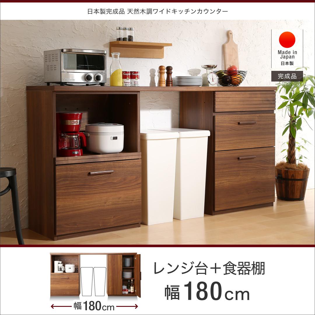500033472 【送料無料】 【収納家具】 日本製完成品 天然木調ワイドキッチンカウンター Walkit ウォルキット レンジ台+食器棚 幅180 C